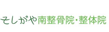 成城学園前・祖師谷大蔵の整体なら「そしがや南整骨院・整体院」 ロゴ